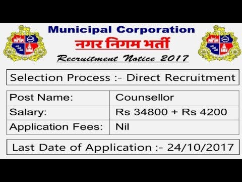 Municipal Corporation Recruitment 2017 | Sarkari Naukri | Latest October Govt jobs