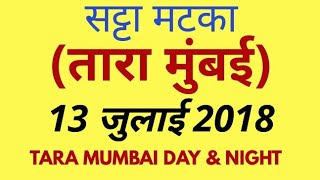 13 july 2018 Tara Mumbai Day and Night satta matka strong single jodi fix