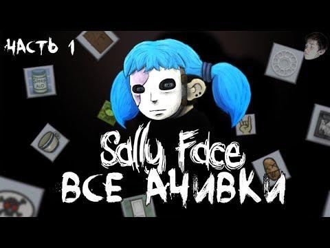 ВСЕ ДОСТИЖЕНИЯ (АЧИВКИ) В SALLY FACE - ЧАСТЬ 1 (feat. ЖЕКА ДРОЖА)