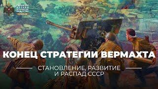 К 75-летию Курской битвы: конец наступательной стратегии вермахта