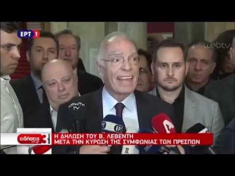 Η μειοδοτικη σταση του Αλεξη Τσιπρα για την συμφωνια των Πρεσπων και η  Ενωση Κεντρωων
