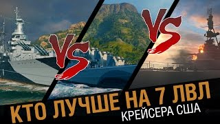 Indianapolis VS Pensacola VS Atlanta. Кто лучше [World of Warships 0.5.7]
