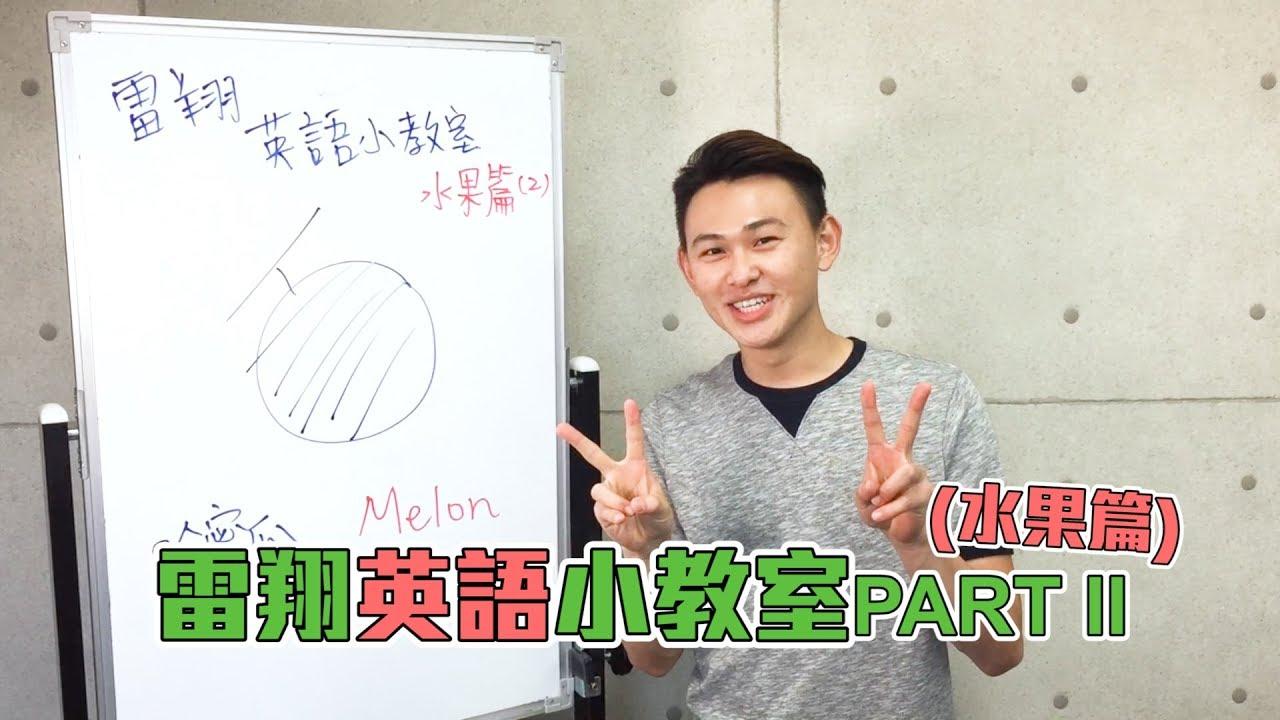 雷翔英語小教室(水果篇2) - YouTube