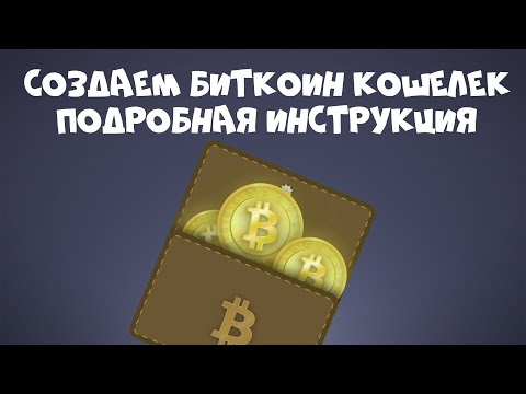 Как создать биткоин кошелек Electrum. Как отправить и получить биткоины Привет, Макафи!