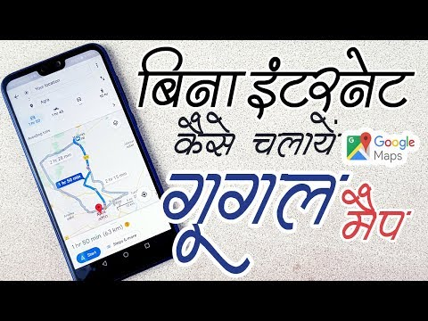 Use Google Map Without Internet - Google Maps Use Offline In Hindi
