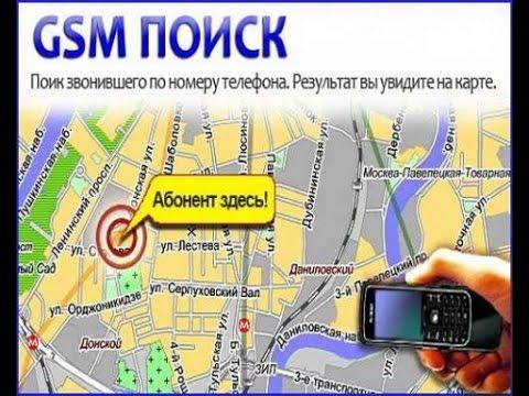Программу номеру по человека для мобильному поиска