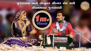 jignesh kaviraj & geetaben rabari || jugal bandhi || kadamgiri || new 2018 19