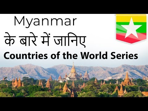 Myanmar के बारे में जानिए - Know everything about Myanmar - Countries of the World Series