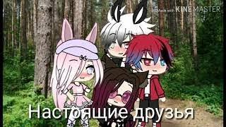 """Сериал """"Настоящие друзья"""" 1 серия  Gacha life """