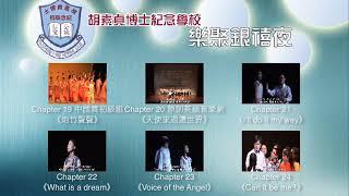 Publication Date: 2019-07-07 | Video Title: 胡素貞博士紀念學校樂聚銀禧夜20100513(0/4)