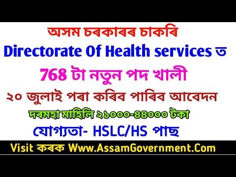 Latest Assam Government Jobs Recruitment 2020 For 768 Grade III Posts DHS Assam Nurse, Lab. Technici