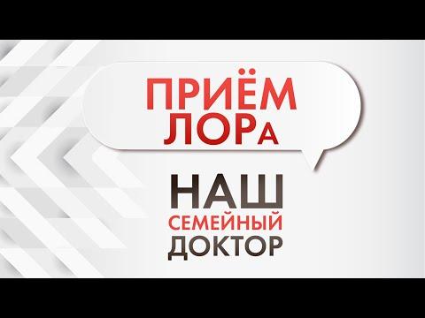 Лор в Ростове-на-Дону. Детский лор врач. Отоларинголог.