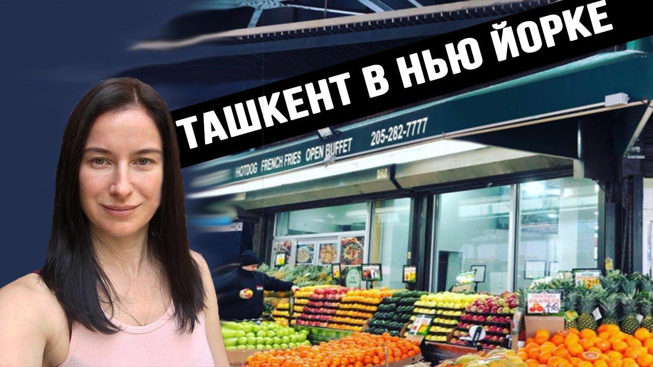 Ташкент в Нью Йорке  Цены, ассортимент
