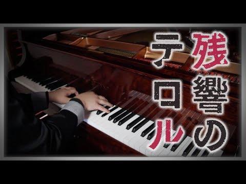 VON • Zankyou No Terror - OST 「Piano」