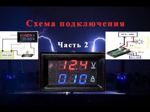 Как подключить Вольтамперметра DC 100v 10a часть 2