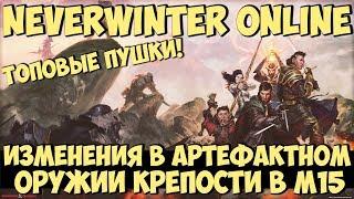 Изменения в Артефактном Оружии Крепости в М15 | Neverwinter Online
