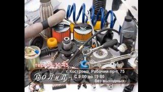 Автозапчасти для иномарок в Костроме(, 2016-01-15T11:46:20.000Z)