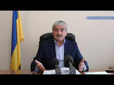 Олександрійська міська рада: Цапюк С К  міський голова, інтерв'ю 23 11 2020