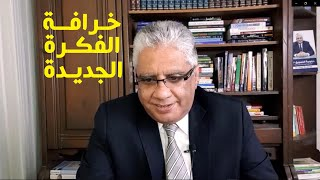 خرافة الفكرة الجديدة ومشكلة خدمة العملاء في الشركات المصرية | عيادة الشركات | د. إيهاب مسلم