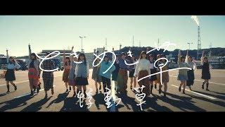 【繁中字MV】日向坂46(Hinatazaka46)『ときめき草(悸動草)』