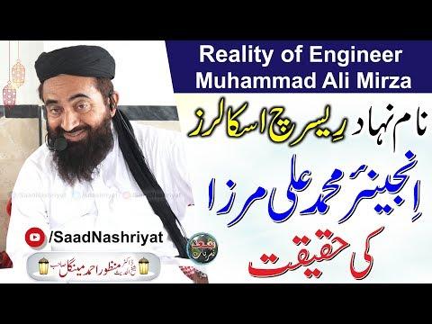 Reality of Engineer Muhammad Ali Mirza | Maulana Dr Manzoor Mengal | انجینئر محمد علی مرزا کی حقیقت