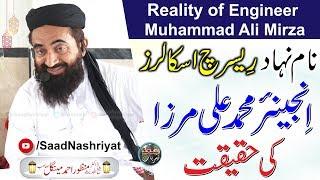 Download lagu Reality of Engineer Muhammad Ali Mirza   Maulana Dr Manzoor Mengal   انجینئر محمد علی مرزا کی حقیقت