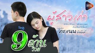 ผู้สาวเก่า - คะแนน นัจนันท์ 【Cover Version ญ】