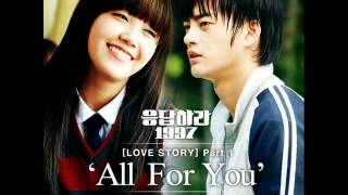 Gambar cover Eun Ji (A Pink) & Seo In Guk - All For You (Reply 1997 Love Story OST)