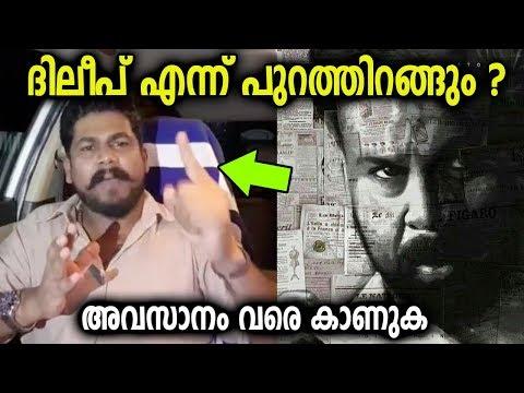 ദിലീപിന്റെ ജാമ്യവും പുറത്തിറങ്ങലും എന്ന് ? വക്കീൽ പറയുന്നു | Dileep bail | Malayalam Film News