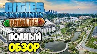 Cities Skylines Parklife | Полный обзор нового дополнения