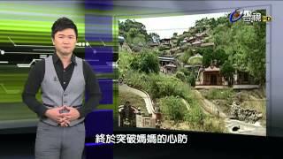 熱線追蹤 2015-05-25 新竹男童凶殺案 thumbnail