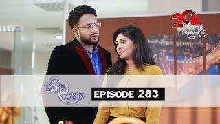 Neela Pabalu | Episode 283 | 12th June 2019 | Sirasa TV Thumbnail