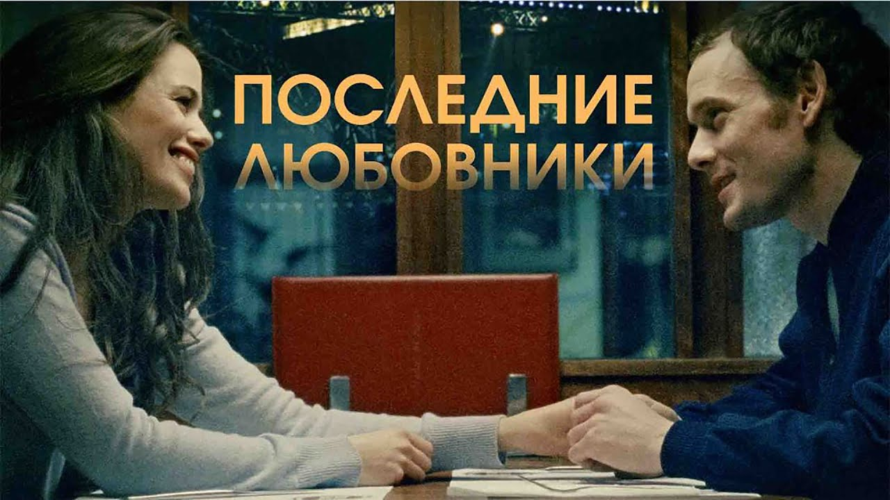Последние любовники (Фильм 2016) Драма, мелодрама
