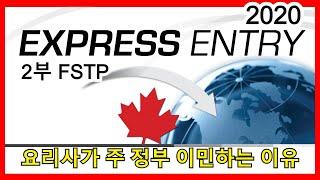 #캐나다 #이민 Express Entry 2부 #FS…