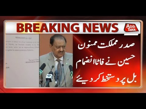President Mamnoon Hussain Signs KP-FATA Merger Bill