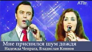 Клип-ремейк «Мне приснился шум дождя», Надежда Чепрага и Владислав Коннов