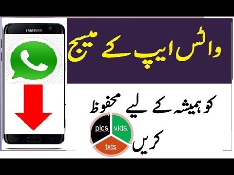 How To Save Whatsapp Messages For Life Time Urdu Hindi