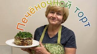 Печёночной торт Гостям Пошаговый рецепт  Liver Cake