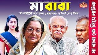 """""""মা বাবা"""" (MA BABA) মা কে ভালবাসলে নাটকটি দেখুন   Dilara Zaman   Babu   Mamo   Faruk   Bangla Natok"""
