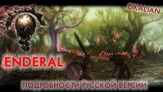 Enderal — Обломки порядка: Релиз проекта и подробности русской версии