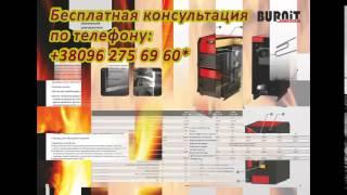 Твердопаливні Котли сас(Купить твердотопливный котел в Украине можно позвонив по телефону: +38(096) 275 69 60 Твердотопливные котлы BurnIt..., 2014-12-01T23:14:35.000Z)