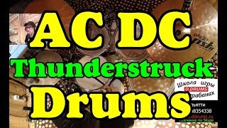 Барабаны ACDC - Thunderstruck | Урок для начинающих барабанщиков