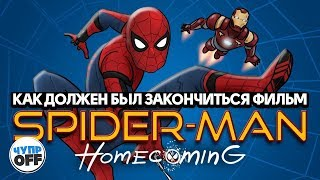 Как должен был закончится фильм Человек-Паук: Возвращение домой