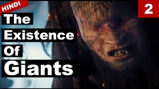 The existence of Giants ( Large Human Beings) : Discoveries That Could Prove Giants Exist