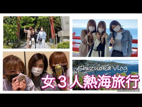 【旅vlog】大人の休日/ぶらり熱海旅行/観光グルメ/コスパ最強ホテル大野屋