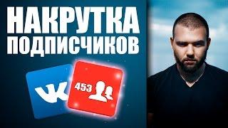 Как накрутить 1000 подписчиков ВКонтакте в ДЕНЬ!??