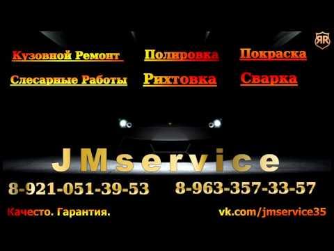 Череповец. Автосервис. JMService. 8-921-051-39-53
