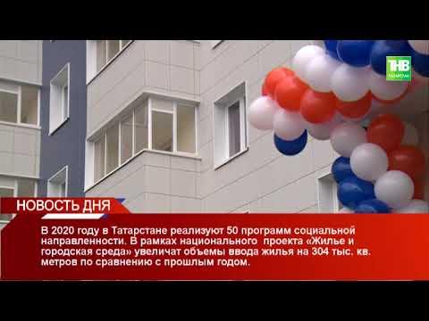 """""""НОВОСТЬ ДНЯ"""",  11/01/2020"""