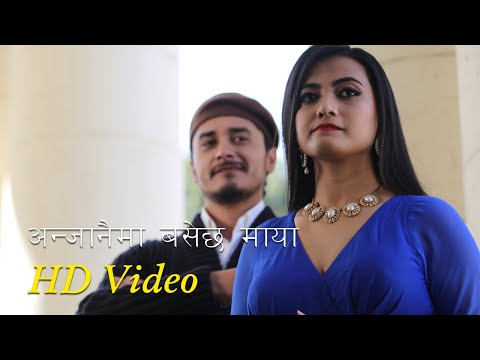 Anjanai ma | Boffins 98 | Gaurav - Priyanka |  New Nepali Song 2018