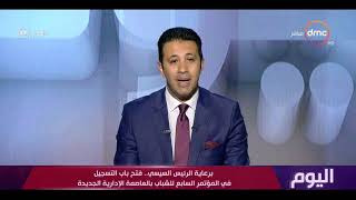 اليوم- برعاية الرئيس السيسي ..فتح باب التسجيل في المؤتمر السابع للشباب بالعاصمة الإدارية
